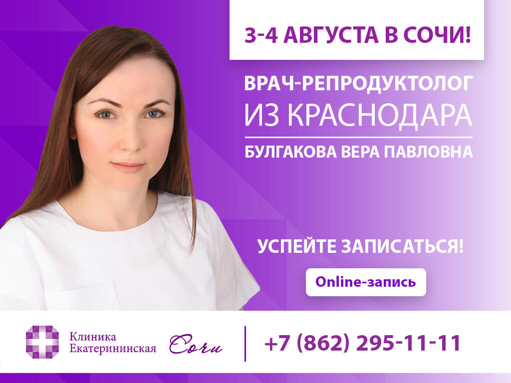 Анализы ЭКО - Клиника Екатерининская